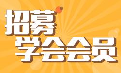 江苏省人力资源学会会员招募